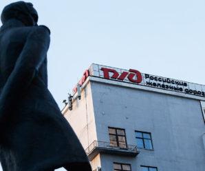 Офис для РЖД за 72 млрд. руб.