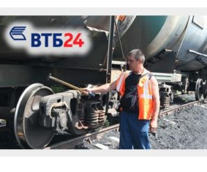 ВТБ поможет с ипотекой для железнодорожников