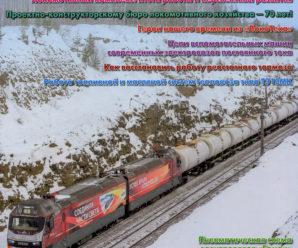 Журнал «Локомотив» выпуск №1 (745), январь 2019 г.