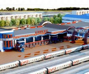 Компания РЖД планирует потратить 2,3 млрд. руб. на реконструкцию ж/д вокзала в Сургуте