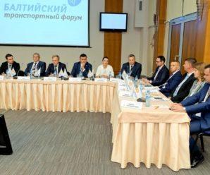 Международный Балтийский транспортный форум 2019 пройдет в городе Калининград.