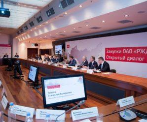 Компания ОАО «РЖД» начала организацию нового  единого центра по закупкам и снабжению.