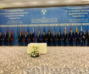 Протокол Семьдесят первого заседания Совета по железнодорожному транспорту государств — участников Содружества