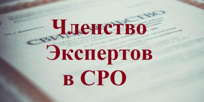 Членство экспертов в СРО