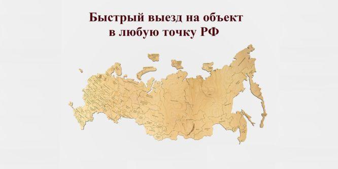 быстрый выезд жд экспертиза по РФ 3