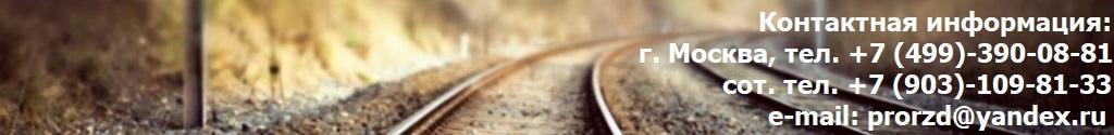 Экспертиза на железнодорожном транспорте