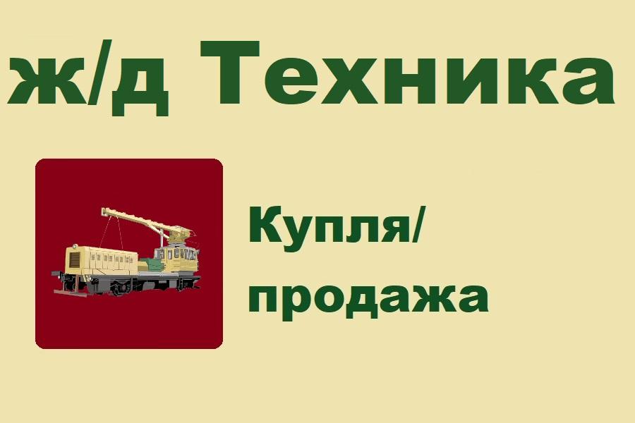СПС вагоны жд купить продать недорого