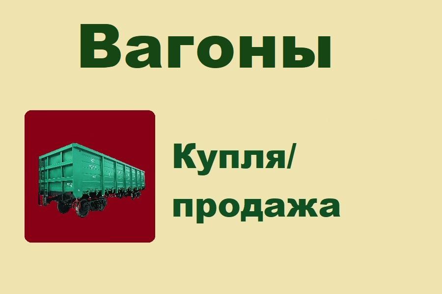 вагоны жд купить продать недорого