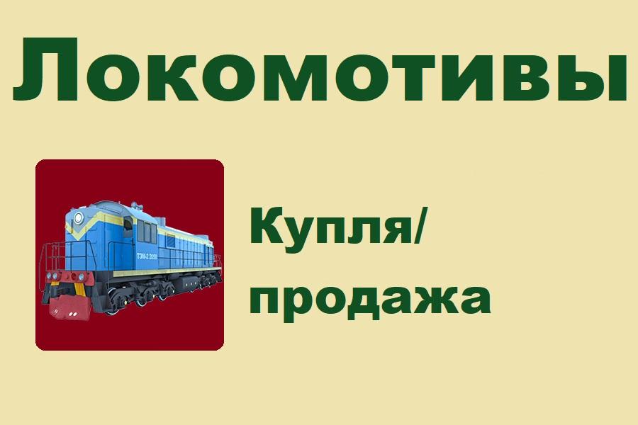 локомотивы вагоны жд купить продать недорого
