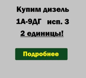 Дизель купим 1А-9ДГ